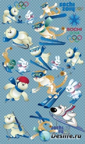 Клипарт - Олимпиада в Сочи 2014 олимпийские талисманы на прозрачном фоне