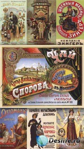 Плакаты и афиши Царской России