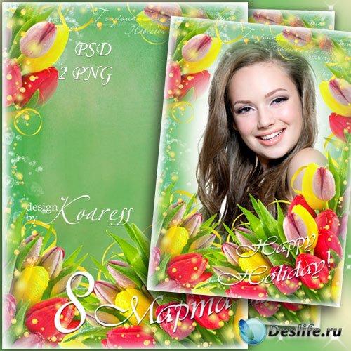 Поздравительная рамка для фото к 8 Марта с разноцветными тюльпанами - Весен ...