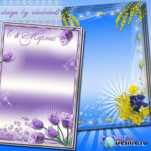 Рамки для фотошопа - Прекрасные цветы дарю к 8 Марта