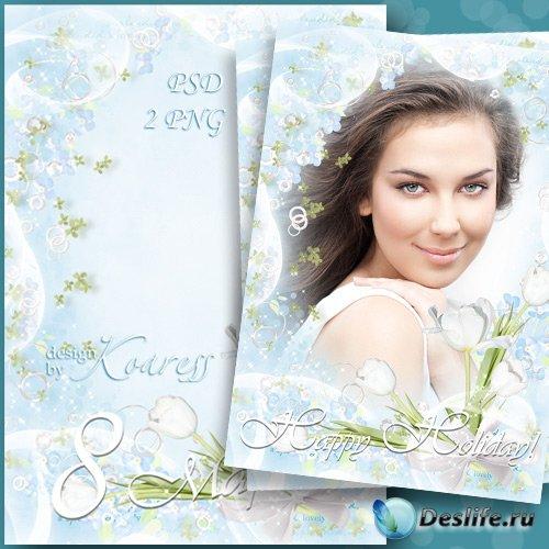 Женская праздничная цветочная рамка для фото к 8 Марта - Самый нежный празд ...