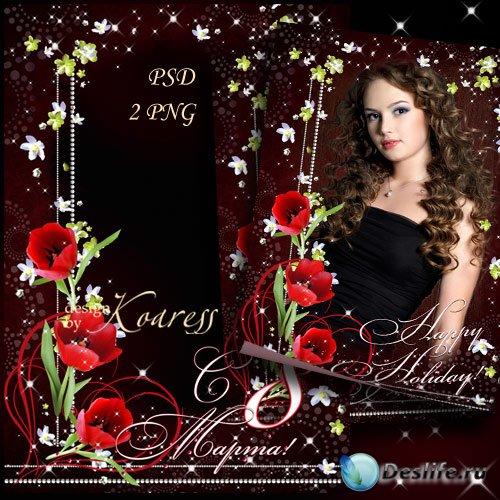 Поздравительная фоторамка к 8 Марта - Романтический праздник
