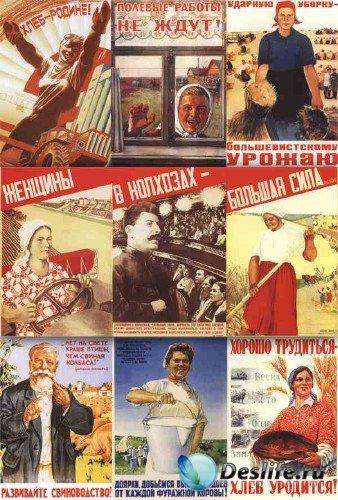 Сельское хозяйство - Советские агитационные плакаты