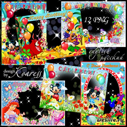 Набор поздравительных детских png рамок для фотошопа - С Днем Рождения