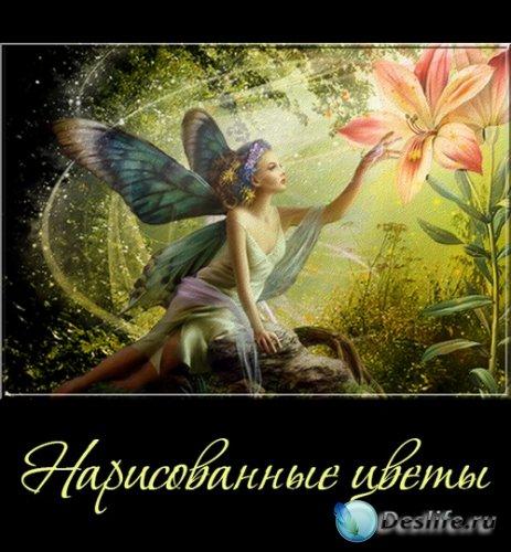Нарисованные цветы - клипарт на прозрачном фоне