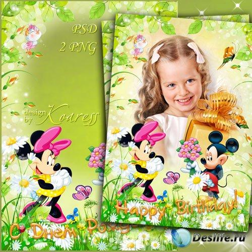 Детская поздравительная рамка для фото - Поздравления с Днем Рождения