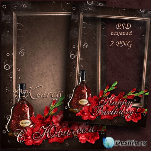 Мужская рамка для фото - Поздравляем с Днем Рождения, с Юбилеем