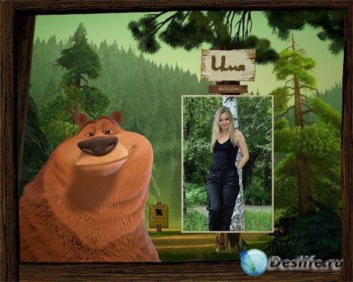 Рамка для фото - С медведем из мультфильма Сезон охоты