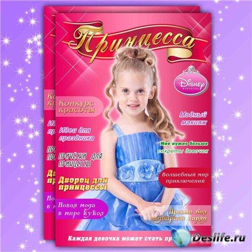 Обложка журнала для детской фотографии – Принцесса