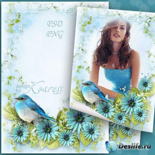 Женская романтическая фоторамка - Песня птицы в день чудесный