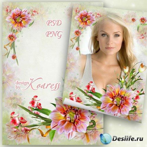 Женская романтическая рамка для фото с нежными цветами - Цветочная сказка