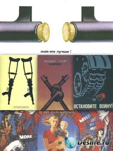 Советские антивоенные плакаты