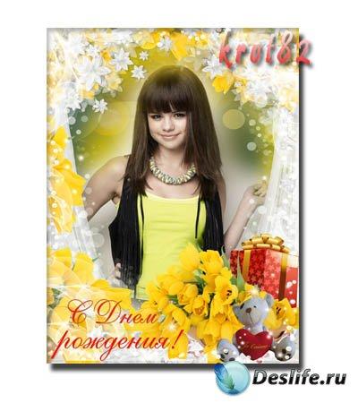 Поздравительная рамка для девушки с цветами и подарком — С днем рождения