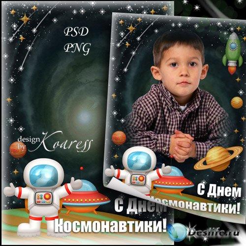 Поздравительная детская рамка для фото к 12 апреля - С Днем Космонавтики