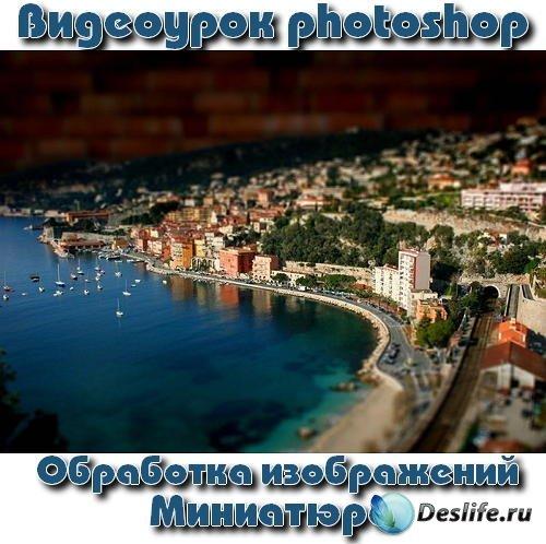 Видеоурок photoshop Обработка изображений - Миниатюра