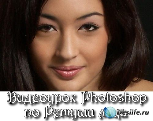 Видеоурок Photoshop по Ретуши лица