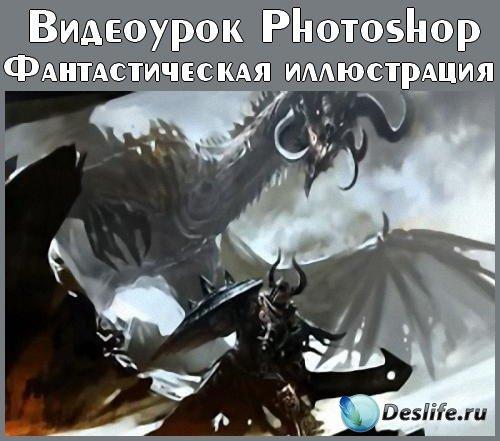Видеоурок Photoshop Фантастическая иллюстрация