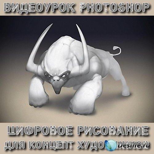 Видеоурок Photoshop Цифровое рисование для концепт художников