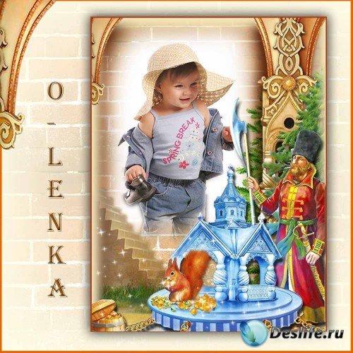 Детская фоторамка - Белка песенки поёт и орешки всё грызет