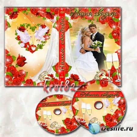 Свадебная обложка и задувка на DVD диск с красными розами – Наша свадьба