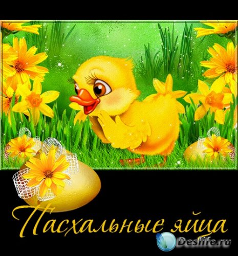 Пасхальные яйца на прозрачном фоне