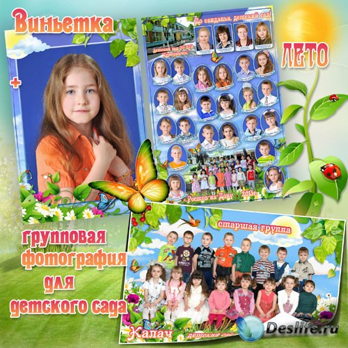 Виньетка и группа для детского сада - Лето