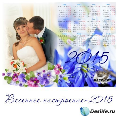 Календарь на 2015 год - Весеннее настроение