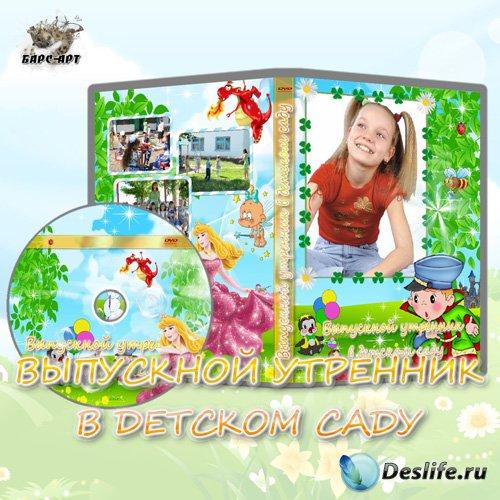 Обложка и задувка DVD - Выпускной утренник в детском саду