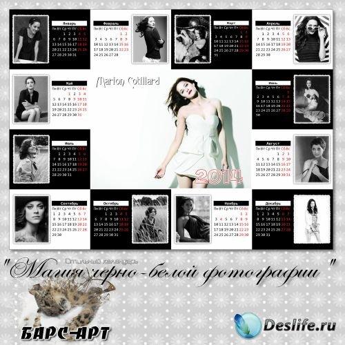Календарь - Магия черно-белой фотографии