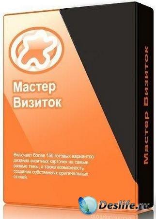 Мастер Визиток 8.0 RePack by kaktusTV