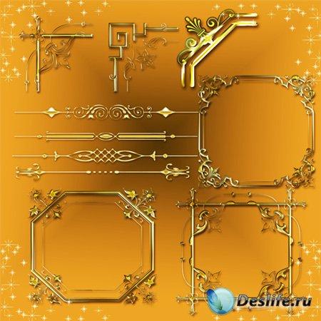 Клипарт - Винтажные золотые уголки, рамочки, разделители