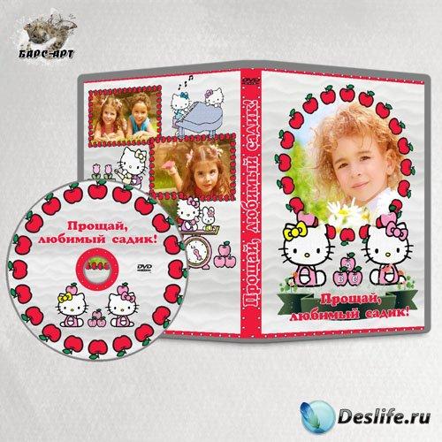 Обложка и задувка DVD - Прощай, любимый садик!