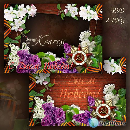 Поздравительная открытка с рамкой для фотошопа к Дню Победы, 9 Мая - В тот  ...