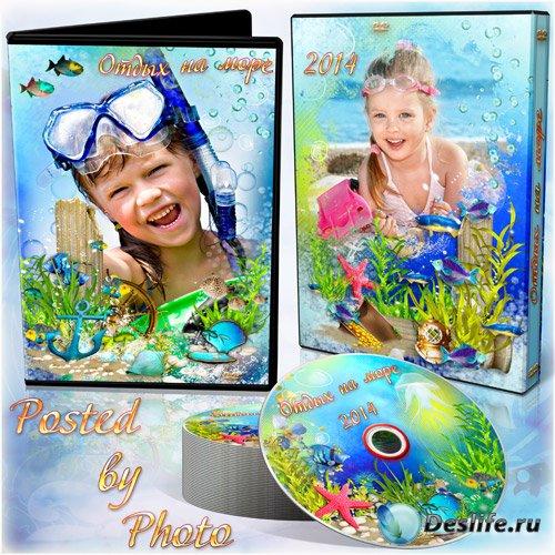 Обложка и задувка на DVD диск - Наш отдых на море
