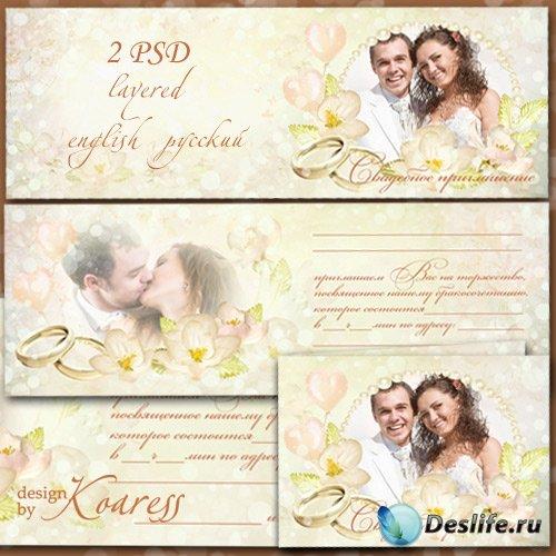 Двухстороннее свадебное приглашение с двумя вырезами для фотографий - Сваде ...