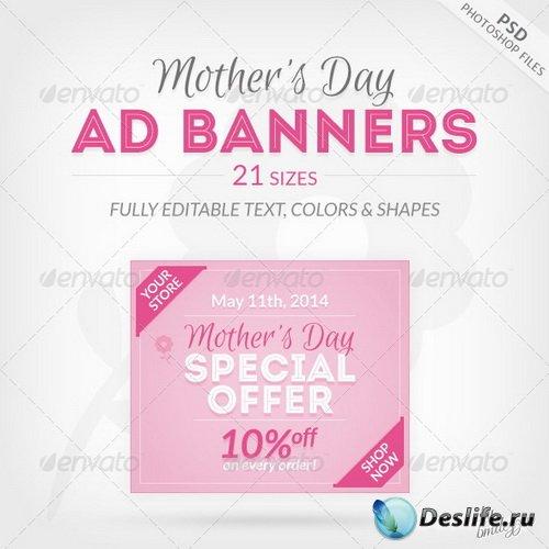 Рекламные баннеры - Mothers Day Ad Banners - 7655007