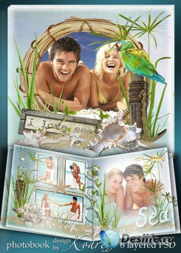 Романтическая фотокнига для фотошопа - Каникулы на море