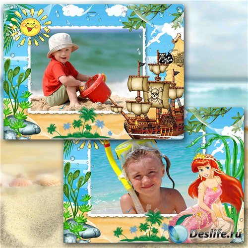 Детские рамки для летних фото – Морские