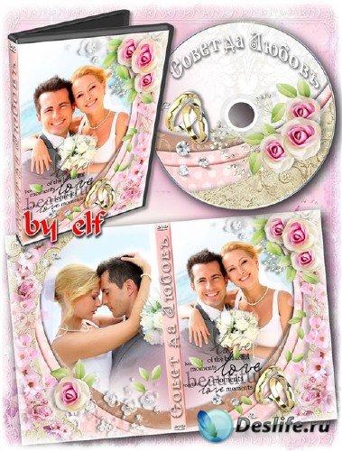 Свадебная обложка и задувка на DVD диск - Совет да Любовь
