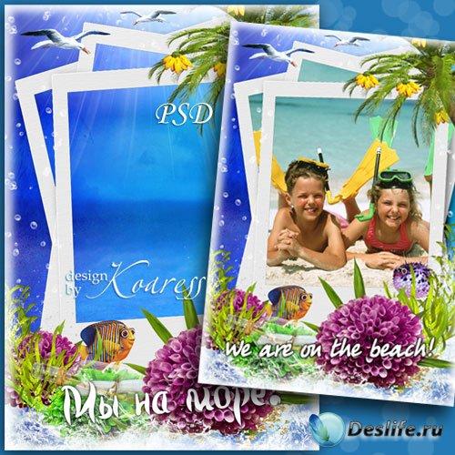 Летняя детская рамка для фото - Мы на море отдыхаем