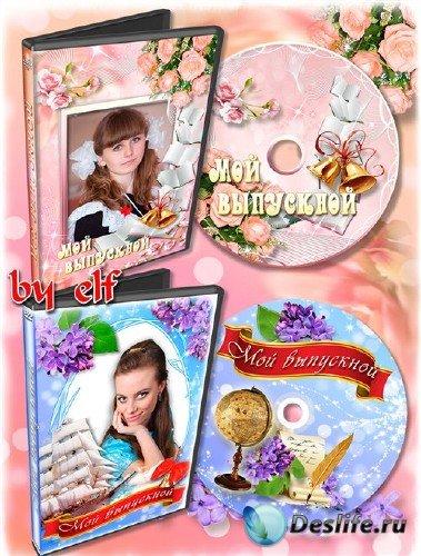 2 Набора обложек DVD для выпускников