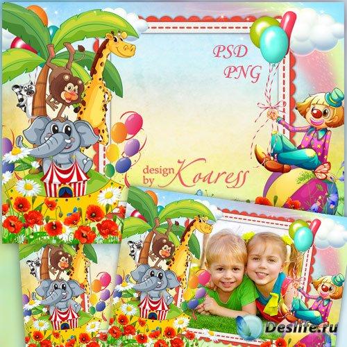 Рамка для детских фото - Наш любимый добрый цирк