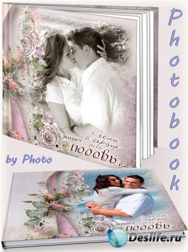 Романтическая  фотокнига - Если в сердце живёт любовь
