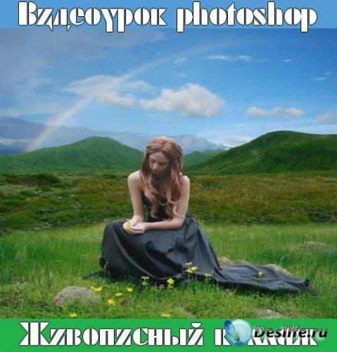 Видеоурок photoshop Живописный коллаж