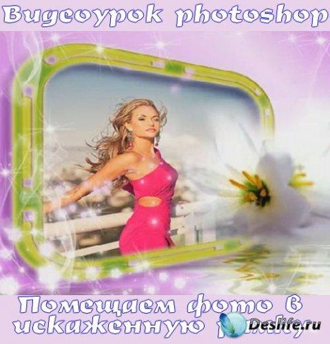 Видеоурок photoshop Помещаем фото в искаженную рамку