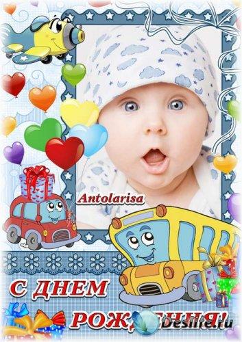 Фоторамка  для мальчика – С  Днем рождения