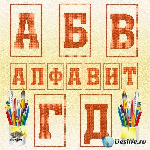 Клипарт - Алфавит из шариков