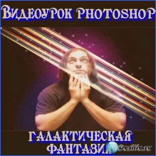 Видеоурок photoshop Галактическая фантазия