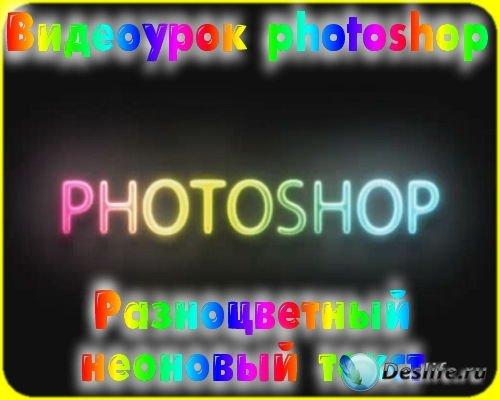 Видеоурок photoshop Разноцветный неоновый текст
