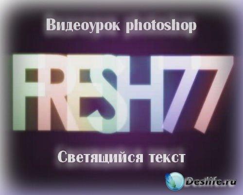 Видеоурок photoshop Светящийся текст